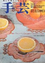 季刊雑誌 手芸 第6集 SUMMER THE HANDICRAFT MAGAZINE 暮しを豊かにする雑誌