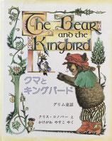 クマとキングバード グリム童話 クリス・コノバー