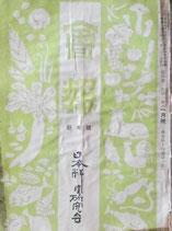 日本料理研究会 会報 昭和26年新年号