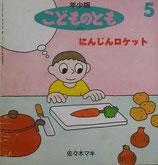 にんじんロケット  佐々木マキ  こどものとも年少版182号