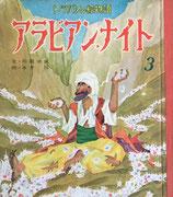 アラビアン・ナイト トッパンの絵物語 3冊