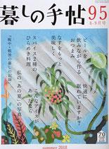 暮しの手帖 第4世紀95号 夏 2018年