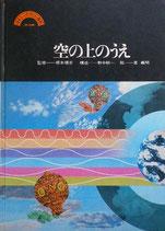 空の上のうえ 嵐義明 ほるぷノンフィクション絵本