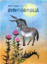 動物の国の民話 オタ・ヤネチェク 画 高橋ひろゆき 訳 世界の民話シリーズ