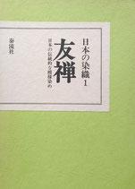 日本の染織1 友禅 日本の伝統的な模様染め