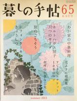暮しの手帖 第4世紀 65号