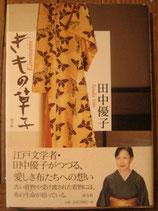 きもの草子  田中優子