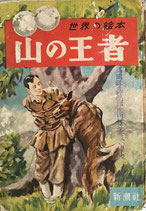 山の王者  梁川剛一 新潮社世界の絵本・中型版4 昭和25年