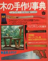 木の手作り事典 ニューファミリーのための日曜大工の本 ライフカルチュアシリーズ
