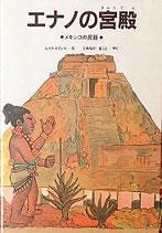 エナノの宮殿 メキシコの民話