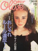 Olive 354 オリーブ 1997/10/18 おしゃれルール違反!