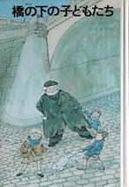 橋の下の子どもたち   新しい世界の童話シリーズ17