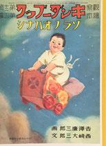 復刻キンダーブック 第十二輯第四號 ソラノオハナシ