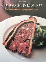 パリのネオ・ビストロ 別冊専門料理