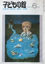 子どもの館 No.85 1980年6月