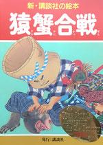 猿蟹合戦 新・講談社の絵本5