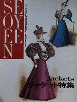 SOEN EYEファッション文化研究誌・装苑アイ No.3 ジャケット特集