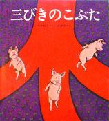 三びきのこぶた 太田大八 石井桃子 フクインカン スーパーブックス