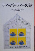 ティーパーティーの謎 E.L.カニグズバーグ 岩波少年文庫051 2000年