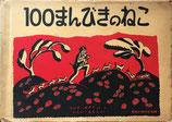 100まんびきのねこ ワンダ・ガアグ