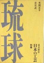 日本の工芸 1~10巻 別巻 11冊揃