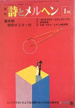 詩とメルヘン 96号  1981年1月号