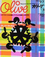 Olive 7 オリーブ Mgazine for City Girls 1982/9/3 このマガジンには、面白いアイテムが45個以上あります。