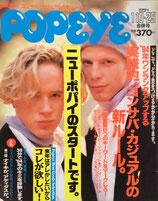 POPEYE ポパイ1994年上半期各号