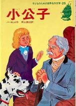 小公子 子どものための世界名作文学25