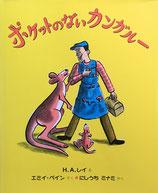 ポケットのないカンガルー 改訂版 H.A.レイ 1999年