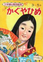 かぐやひめ 小学館の育児絵本44 3~5歳 昭和46年