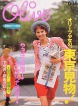Olive 93 オリーブ1986/6/18