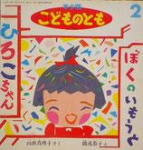 ぼくのいもうと ひろこちゃん 織茂恭子 こどものとも年少版179号