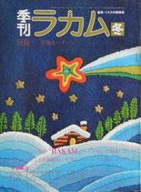 季刊 ラカム 装苑・ミセスの姉妹誌 1973年冬