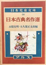 日本古典名作選 日本児童文庫38 アルス 昭和29年