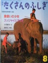 象使いの少年 スッジャイとディオ   たくさんのふしぎ113号