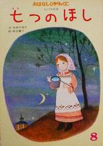 七つのほし ロシアの昔話 牧村慶子 おはなしひかりのくに