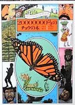 黒ひげ先生の世界探検 20000000びきのチヨウの木  松岡達堪