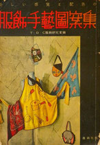 新しい感覚と配色の服飾手藝図案集 T・D・C(東京デザインセンター)服飾研究室編