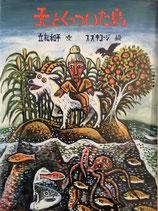 天とくっついた島 立松和平 文 スズキコージ 絵
