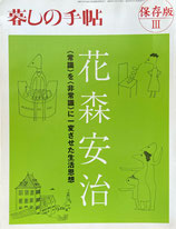 暮しの手帖 花森安治 保存版Ⅲ 暮しの手帖臨時増刊号