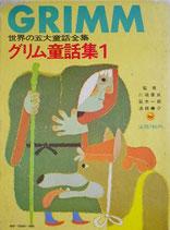 世界の五大童話全集 全8巻 小学館 昭和48年