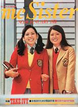 mc Sister エムシー・シスター No.49 1974年1月号