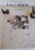 Lisa LARSON リサ・ラーソン作品集 作ることは、生きること。