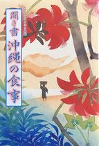 聞き書 沖縄の食事 日本の食生活全集47
