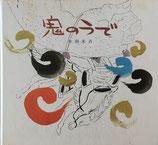 鬼のうで 赤羽末吉 1976年初版