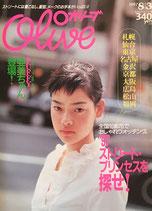Olive 349 オリーブ 1997/8/3 '97ストリート・プリンセスを探せ!