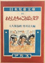 わたしたちのことばと文字 日本児童文庫16 アルス 昭和30年