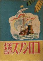 コロンブス探検記 児童名作文庫 昭和16年 高文館版