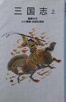 三国志 上・中・下 岩波少年文庫3101,3102,3103 1990年